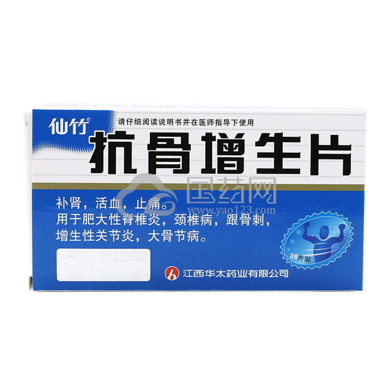 仙竹 抗骨增生片 0.25克*36片/盒