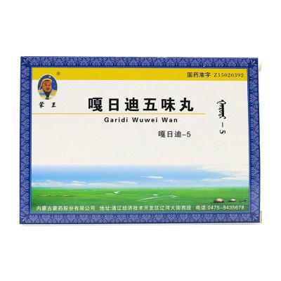 蒙王 嘎日迪五味丸(嘎日迪-5) 15粒*1板/盒