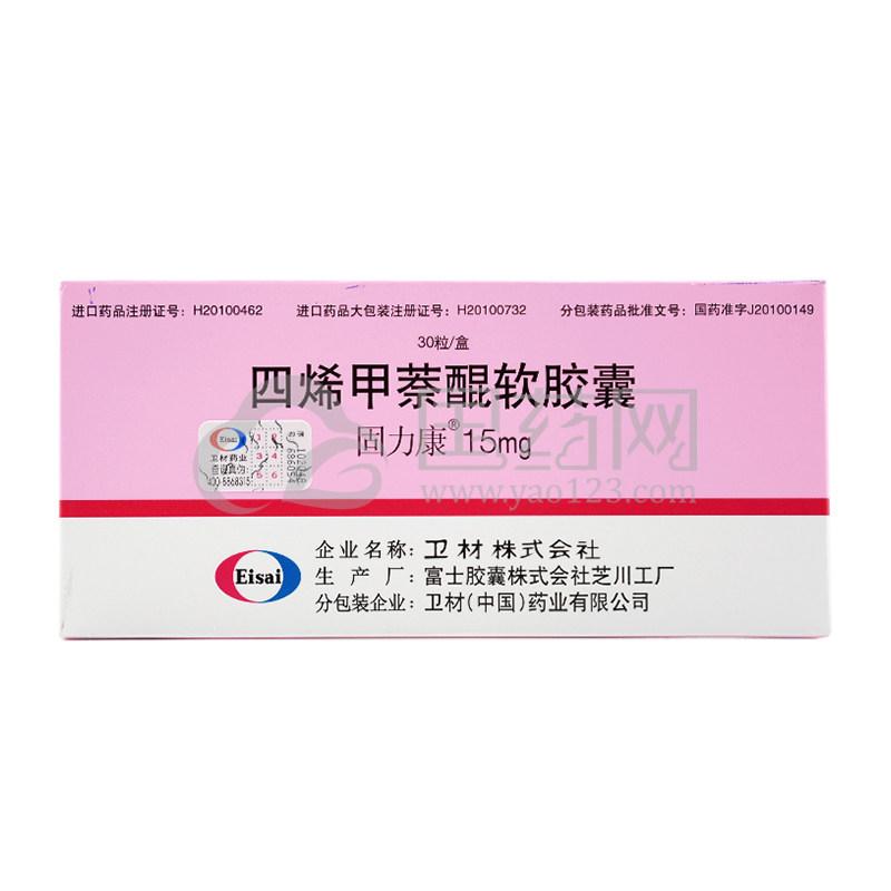 固力康 四烯甲萘醌软胶囊 15mg*30粒/盒