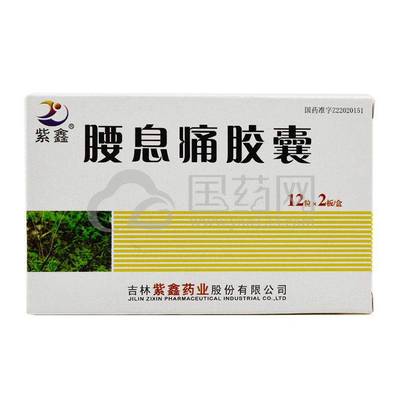 紫鑫 腰息痛胶囊 0.3g*24粒/盒