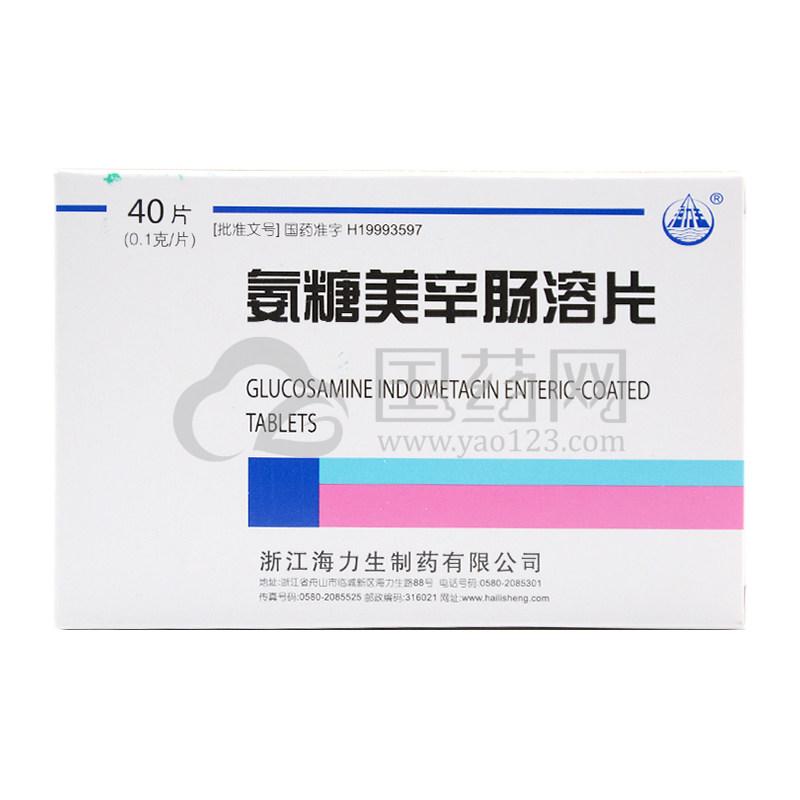海力生 氨糖美辛肠溶片 40片/盒