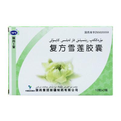国药 复方雪莲胶囊 0.3g*24粒/盒