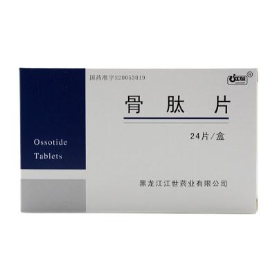 江世 骨肽片 0.3g*24片/盒