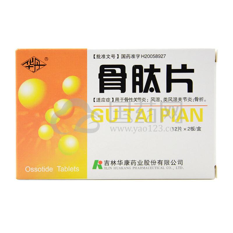 华丹 骨肽片 0.3g*24片/盒