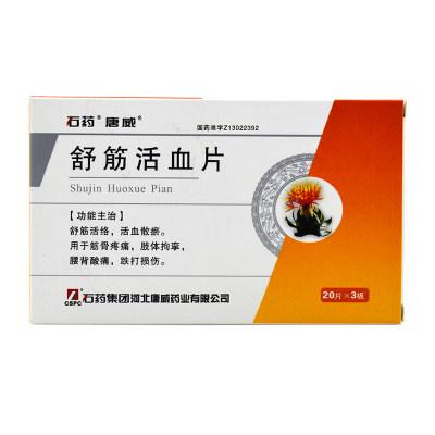 石药 舒筋活血片 0.3g*60片/盒