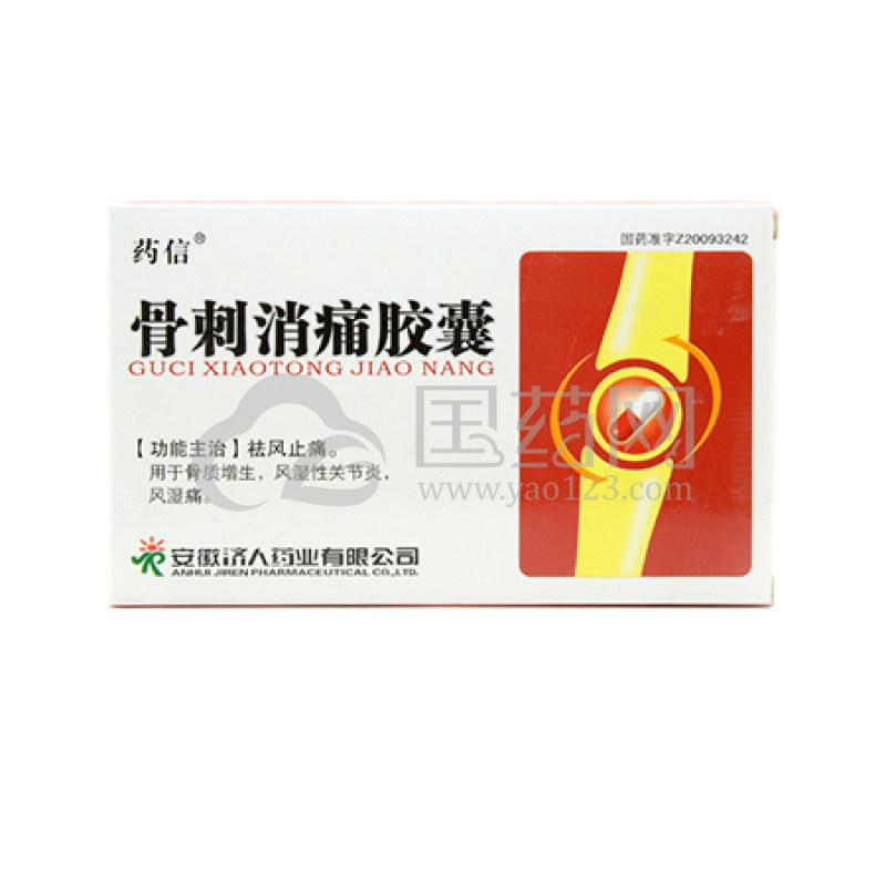 药信 骨刺消痛胶囊 0.3g*24粒/盒