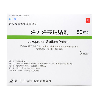 乐松 洛索洛芬钠贴剂 50mg*3贴*1袋/盒