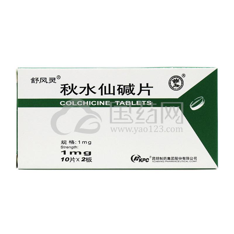舒风灵 秋水仙碱片 1mg*20片/盒