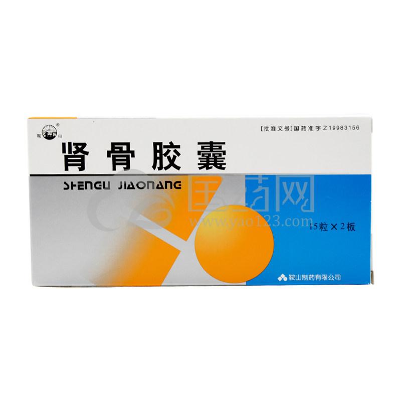 鞍山 肾骨胶囊 0.1g*30粒/盒