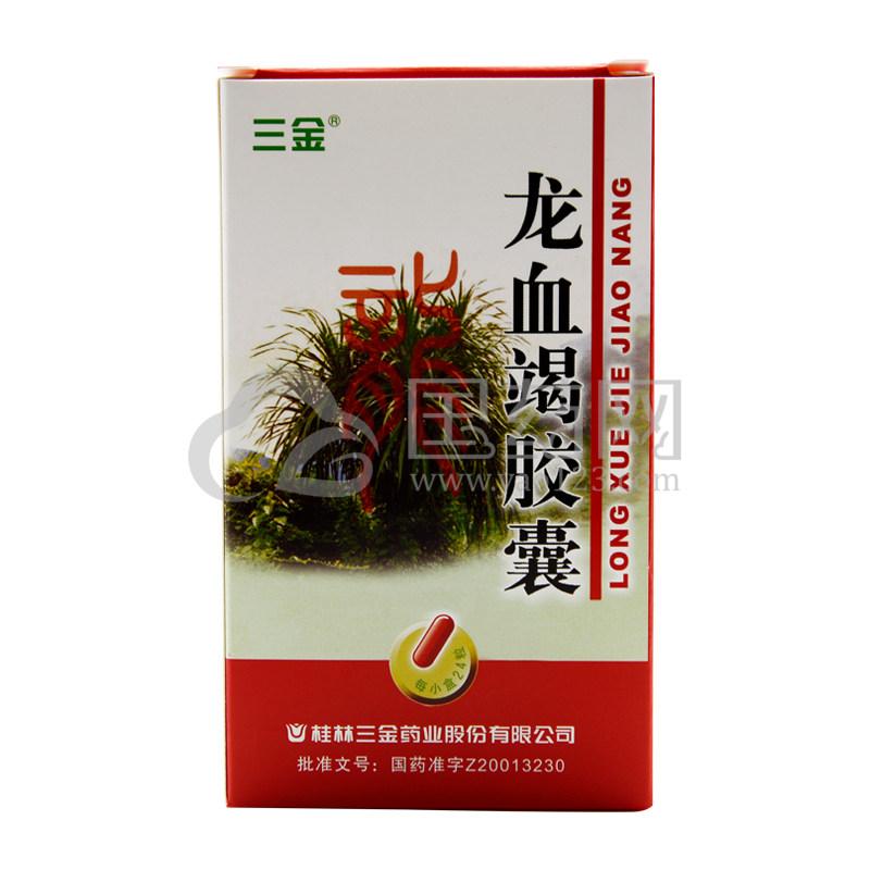 三金 龙血竭胶囊 0.3g*24粒/盒