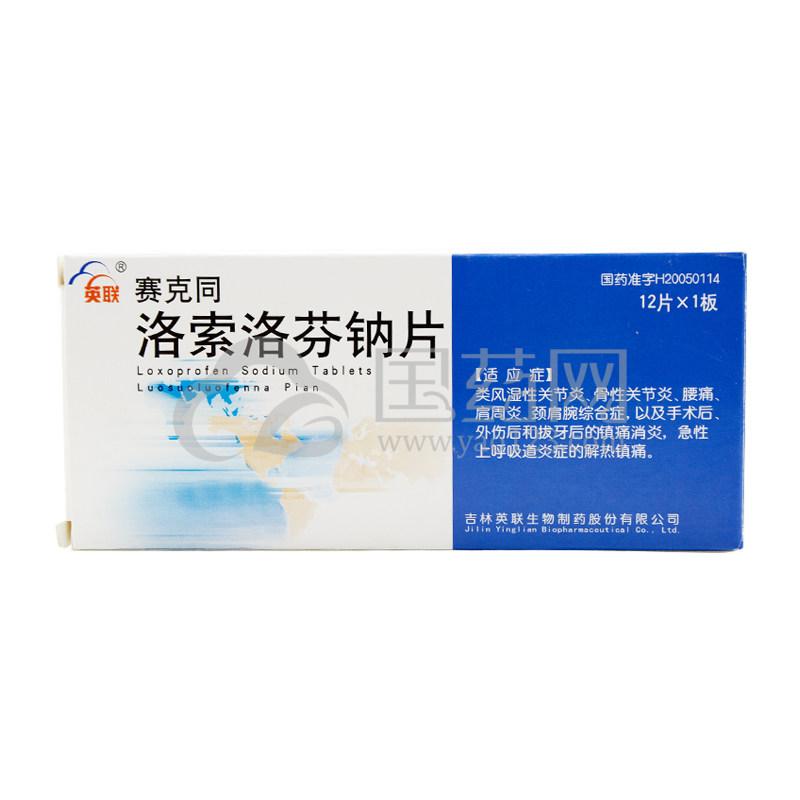 英联 赛克同 洛索洛芬钠片 60mg*12片/盒