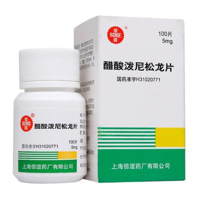SINE/信谊 醋酸泼尼松龙片 5mg*100片*1瓶/盒