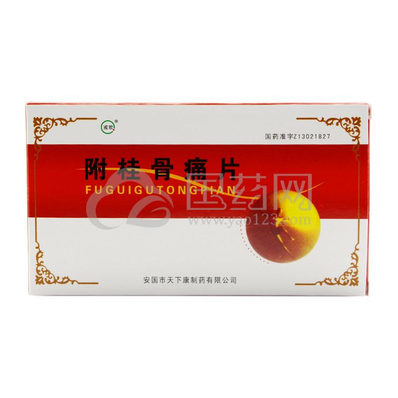 戒欺 附桂骨痛片 0.33g*72片/盒