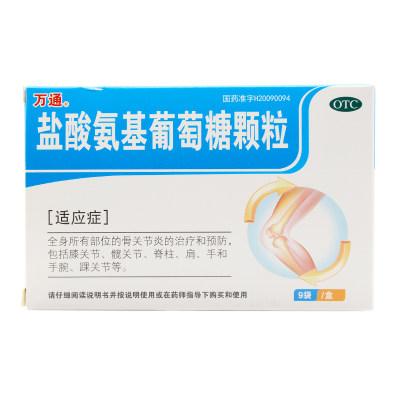 万通 盐酸氨基葡萄糖颗粒 0.48g*9袋