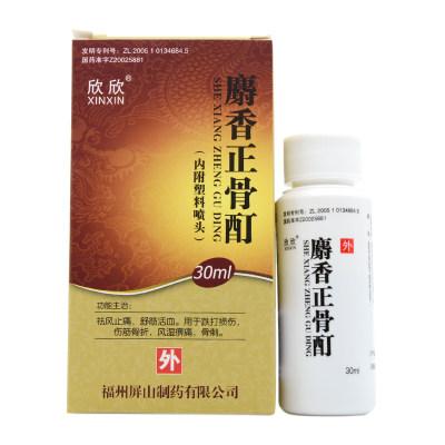 欣欣 麝香正骨酊 30ml*1瓶/盒