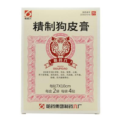 哈药六 精制狗皮膏 8贴/盒