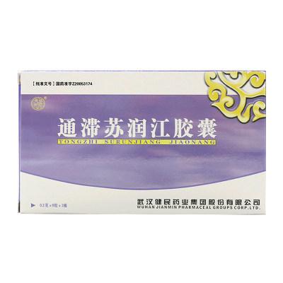健民 通滞苏润江胶囊 0.3g*27粒/盒