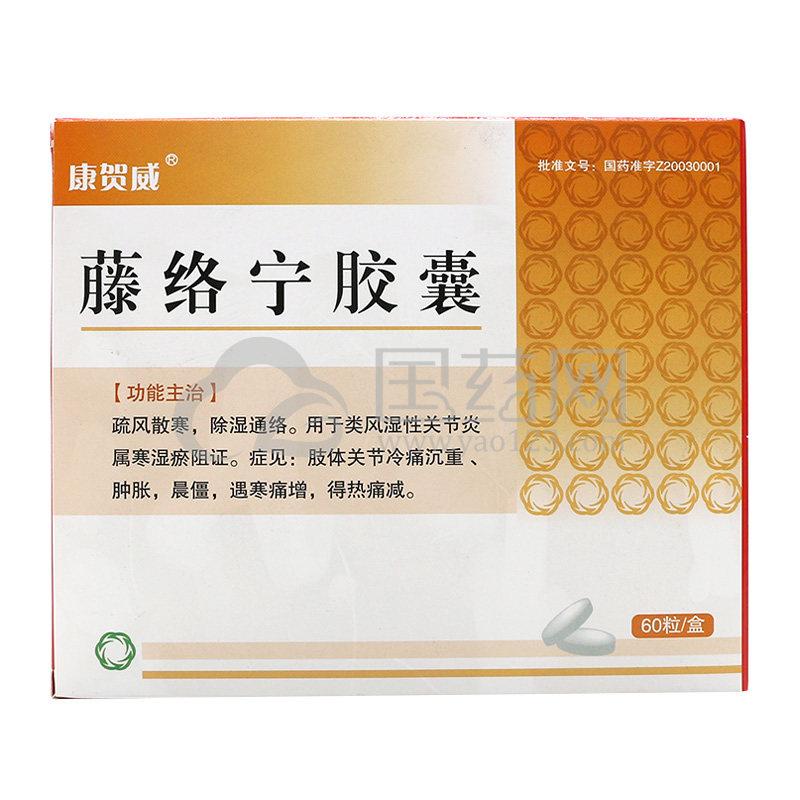 康贺威 藤络宁胶囊 0.32g*60粒/盒