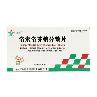 方荆 洛索洛芬钠分散片 60mg*20片/盒