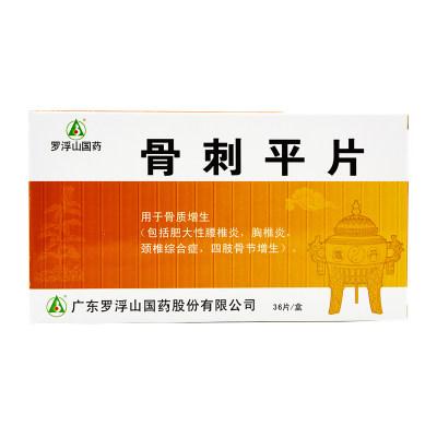 罗浮山 骨刺平片 0.52g*36片/盒