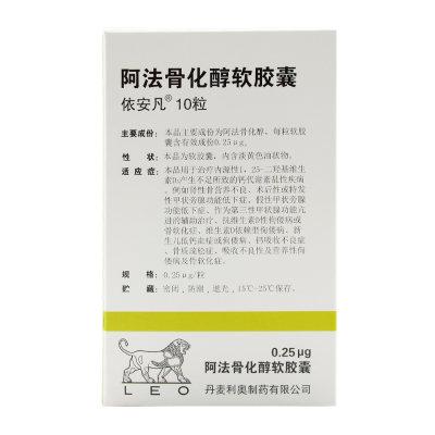 依安凡 阿法骨化醇软胶囊 0.25ug*10粒/盒