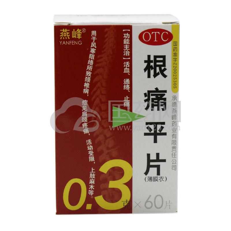 燕峰 根痛平片 0.3g*60片