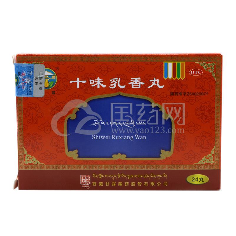 甘露 十味乳香丸 0.3g*24丸/盒