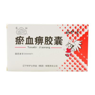 苍松 瘀血痹胶囊 0.4g*36粒/盒