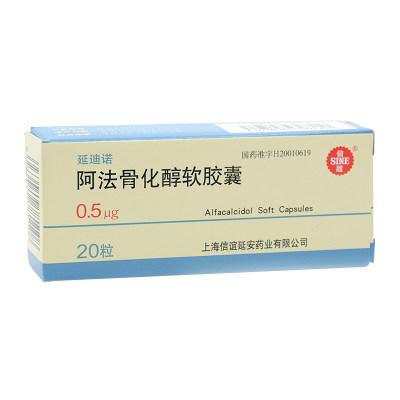 信谊 延迪诺 阿法骨化醇软胶囊 0.5μg*20粒/盒