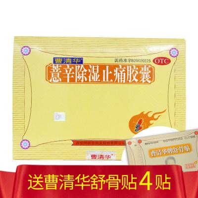曹清华 薏辛除湿止痛胶囊  216粒/盒