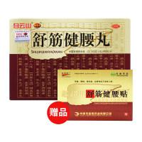 陈李济 舒筋健腰丸45g*10瓶/盒