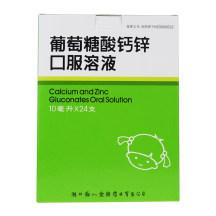 福人 葡萄糖酸钙锌口服溶液 10ml*24支/盒
