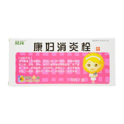 葵花 康妇消炎栓 2.8g*9粒/盒