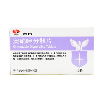 天方 奥硝唑分散片 0.25g*12片/盒