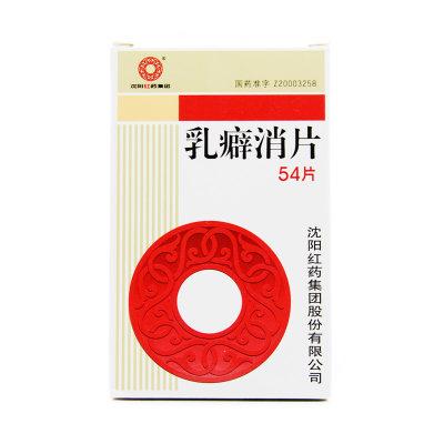 沈阳红药 乳癖消片 0.34g*54片/盒