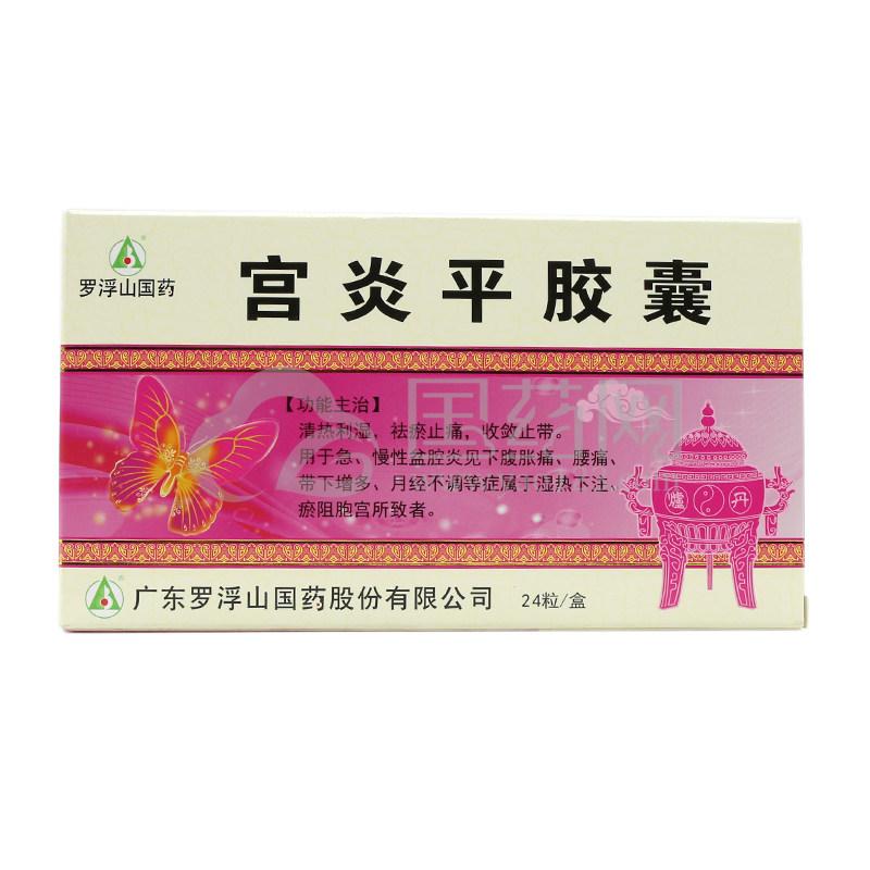 罗浮山 宫炎平胶囊 0.35*24粒/盒