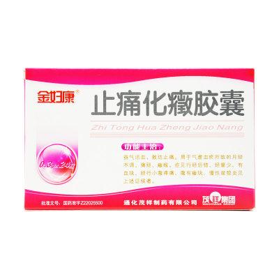 金妇康 止痛化癓胶囊 0.3g*12粒*2板/盒