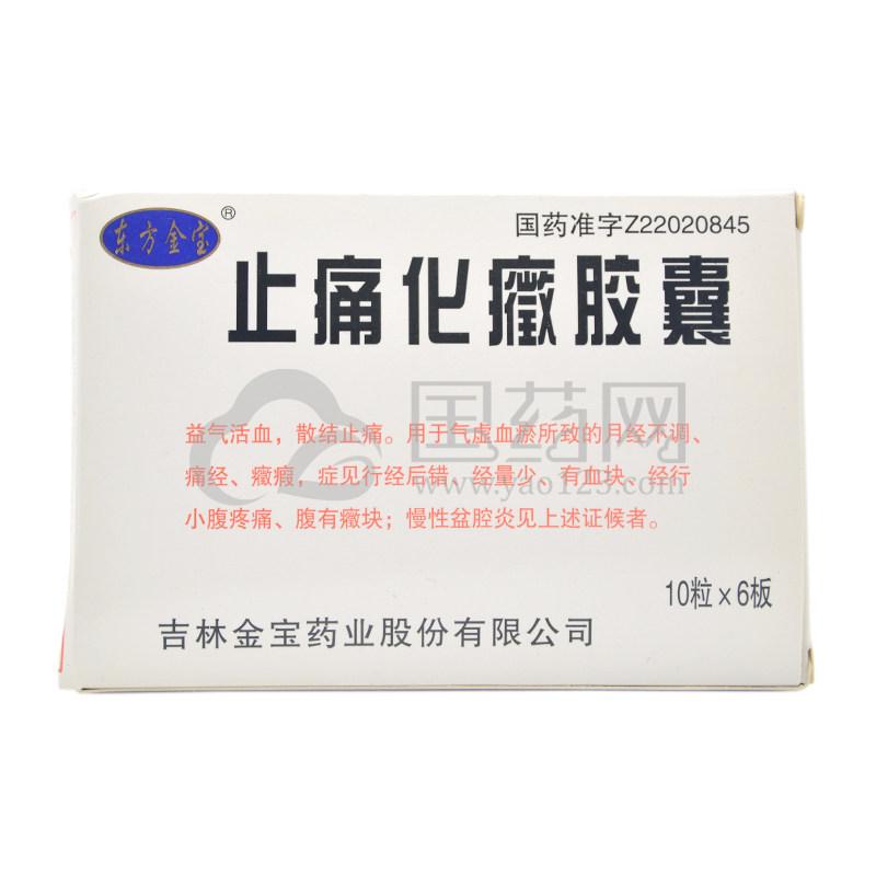 东方金宝 止痛化癥胶囊 0.3g*60粒/盒