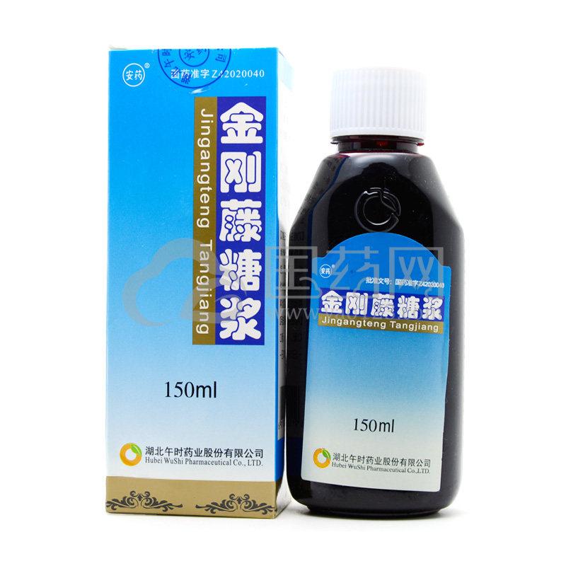安药 金刚藤糖浆 150ml*1瓶/盒