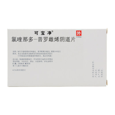 可宝净 氯喹那多-普罗雌烯阴道片 6片/盒