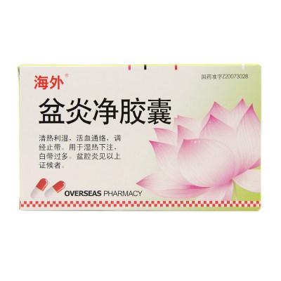 海外 盆炎净胶囊 0.4g*24粒/盒