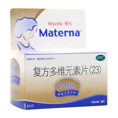 玛特纳 复方多维元素片(23)60片/瓶