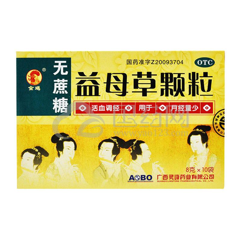 金鸡 益母草颗粒 8g*10袋