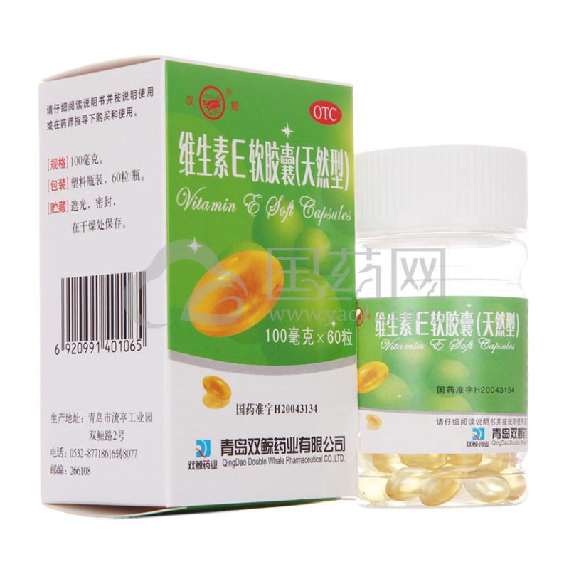 双鲸 维生素E软胶囊(天然型)0.1g*60粒