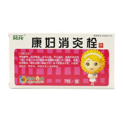 葵花 康妇消炎栓 2.8g*7粒/盒