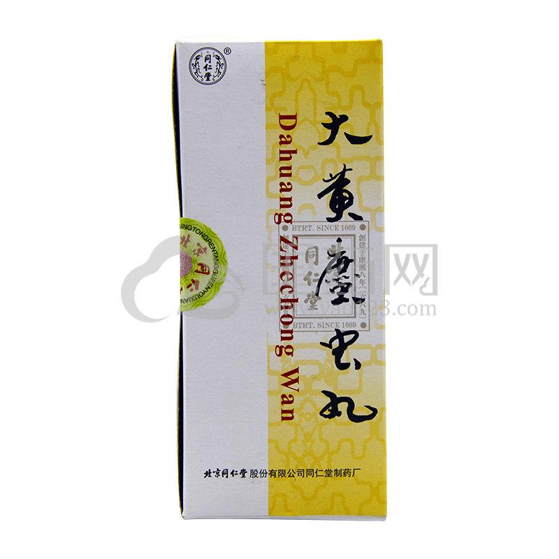 同仁堂大黄蛰虫丸 3g*10丸/盒