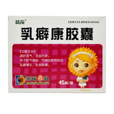 葵花 乳癖康胶囊 0.3g*45粒/盒