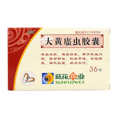 葵花 大黄蛰虫胶囊 0.4g*36粒/盒