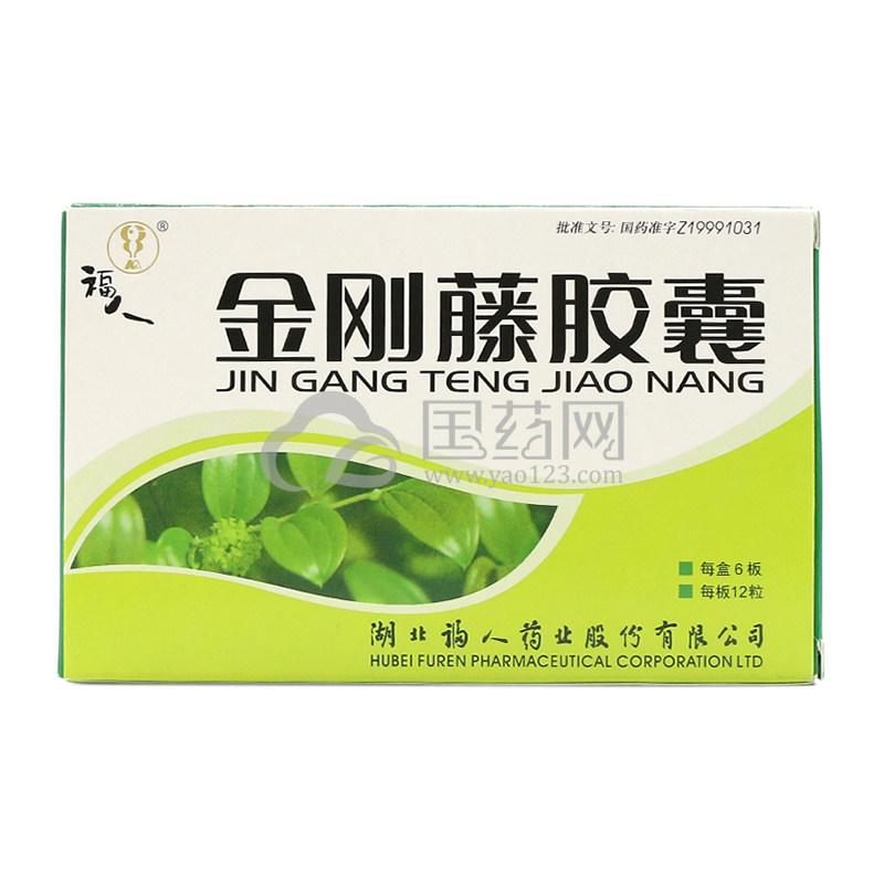 福人 金刚藤胶囊 0.5g*72粒/盒