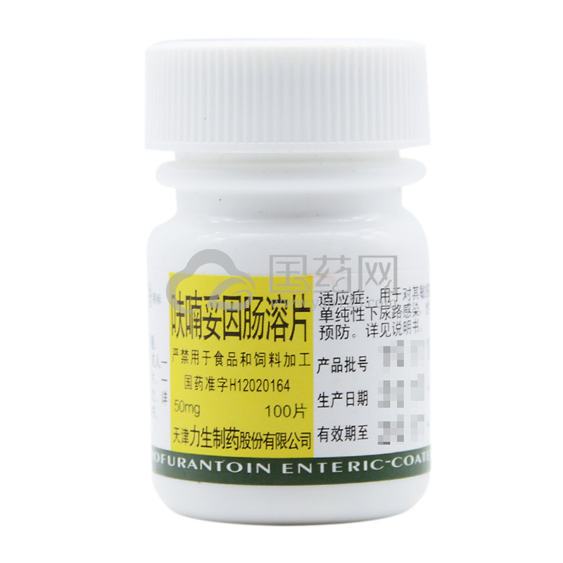 力生 呋喃妥因肠溶片 50mg*100片/瓶